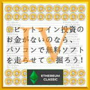『 仮想通貨 アルトコイン マイニング ビギナーズガイド 4 (IV) - イーサリアムクラシック (ETC:Ethereum Classic) …