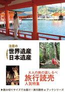 旅行読売2018年7月号 注目の世界遺産 日本遺産