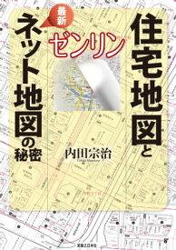 ゼンリン 住宅地図と最新ネット地図の秘密【電子書籍】[ 内田宗治 ]