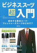 ビジネススーツ超入門 成功する就活スーツ・フレッシャーズスーツはどれだ?