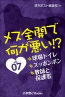 メス全開で何が悪い!? vol.7~球場トイレ、スッポンポン、教師と保護者~