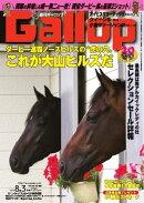 週刊Gallop 2014年8月3日号