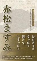 川柳作家ベストコレクション 赤松ますみ