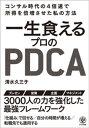 一生食えるプロのPDCA【電子書籍】[ 清水久三子 ]