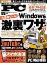 Mr.PC (ミスターピーシー) 2019年 9月号【電子書籍】[ Mr.PC編集部 ]