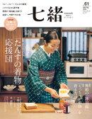 七緒 vol.61ー (プレジデントムック)