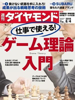 週刊ダイヤモンド 18年8月4日号【電子書籍】[ ダイヤモンド社 ]