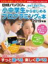 小中学生からはじめるプログラミングの本 2019年版【電子書籍】