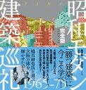 昭和モダン建築巡礼・完全版 1965-75【電子書籍】[ 磯達雄 ]