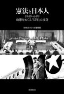 憲法と日本人 1949-64年改憲をめぐる「15年」の攻防