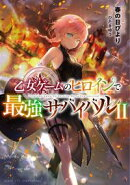 乙女ゲームのヒロインで最強サバイバル2【電子書籍限定書き下ろしSS付き】