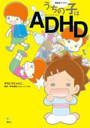 漫画家ママの うちの子はADHD