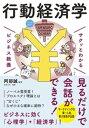 サクッとわかる ビジネス教養 行動経済学【電子書籍】[ 阿部誠 ]