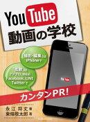 YouTube動画の学校
