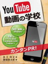 YouTube動画の学校撮影・編集はiPhoneで拡散はFacebook・Twitter・LINE・mixi・アメブロで簡単PR【電子書籍】[ 永江将…