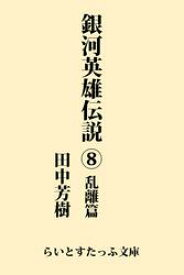 銀河英雄伝説8 乱離篇【電子書籍】[ 田中芳樹 ]
