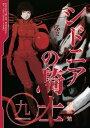 シドニアの騎士9巻【電子書籍】[ 弐瓶勉 ]