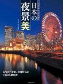 玄光社MOOK デジタルカメラで撮る 日本の夜景美