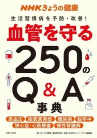 NHKきょうの健康 血管を守る250のQ&A事典生活習慣病を予防・改善!【電子書籍】