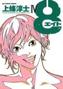 8(エイト)(4)