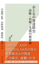 おとなの発達障害 診断・治療・支援の最前線