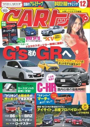 CARトップ 2016年 12月号【電子書籍】[ CARトップ編集部 ]