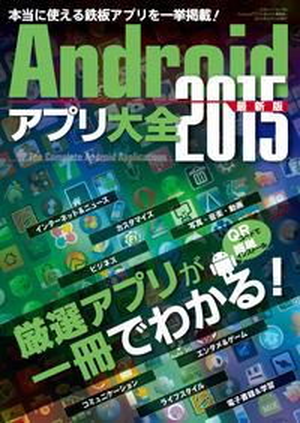 Androidアプリ大全2015最新版三才ムック vol.758【電子書籍】[ 三才ブックス ]