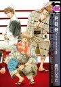 P.B.B. プレイボーイブルース(5)【電子書籍】[ 鹿乃しうこ ]