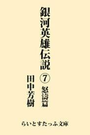銀河英雄伝説7 怒濤篇【電子書籍】[ 田中芳樹 ]