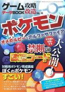 ゲーム攻略・改造データBOOK Vol.16