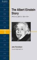 The Albert Einstein Story アインシュタイン・ストーリー