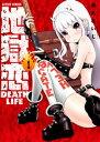地獄恋 DEATH LIFE 1【電子書籍】[ 鈴丸れいじ ]