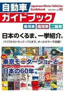 自動車ガイドブック 2015-2016 vol.62