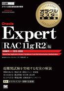 オラクルマスター教科書 Oracle Expert RAC 11g R2編