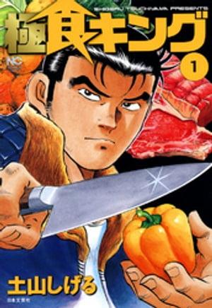 極食キング 1【電子書籍】