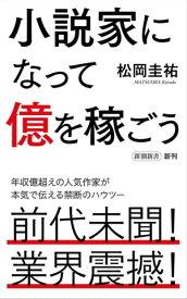 小説家になって億を稼ごう(新潮新書)【電子書籍】[ 松岡圭祐 ]