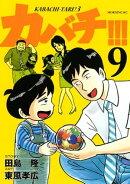カバチ!!! ーカバチタレ!3ー(9)