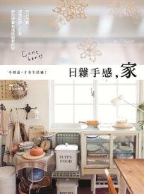 日雜手感,家 in Taiwan:不只?置,還想裝修、採買,終於學會有?度的家設計【電子書籍】[ 原點編輯部 ]