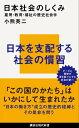 日本社会のしくみ 雇用・教育・福祉の歴史社会学【電子書籍】[ 小熊英二 ]