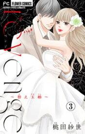 revenge〜替え玉婚〜【マイクロ】(3)【電子書籍】[ 桃田紗世 ]