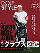 Golf Style(ゴルフスタイル) 2017年 7月号