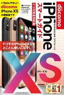 ゼロからはじめる iPhone XS スマートガイド ドコモ完全対応版
