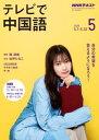 NHKテレビ テレビで中国語 2019年5月号[雑誌]【電子書籍】