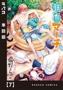 姫色マーチ【単話版】 7