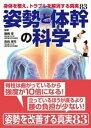 姿勢と体幹の科学【電子書籍】[ 藤縄理 ]