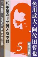 色川武大・阿佐田哲也 電子全集5 10年後のドサ健と坊や哲『ドサ健ばくち地獄』『新麻雀放浪記』