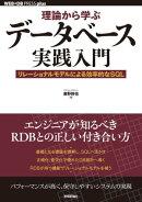 理論から学ぶデータベース実践入門 ーー リレーショナルモデルによる効率的なSQL