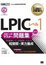 Linux教科書 LPIC レベル1 スピードマスター問題集【電子書籍】[ 山本道子, 大竹龍史 ]