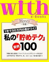 with e-Books 私の「貯めテク」実例100【電子書籍】[ with編集部 ]