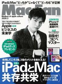 Mac Fan 2020年3月号【電子書籍】